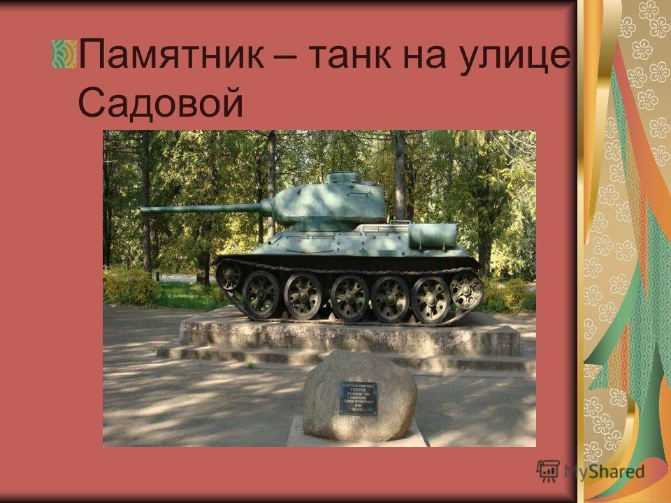 Памятник – танк на улице Садовой