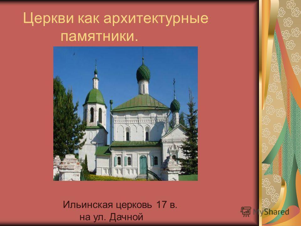 Церкви как архитектурные памятники. Ильинская церковь 17 в. на ул. Дачной
