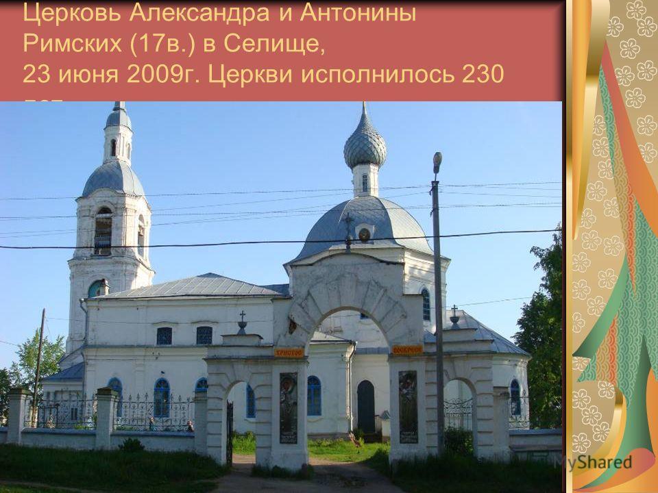 Церковь Александра и Антонины Римских (17в.) в Селище, 23 июня 2009г. Церкви исполнилось 230 лет