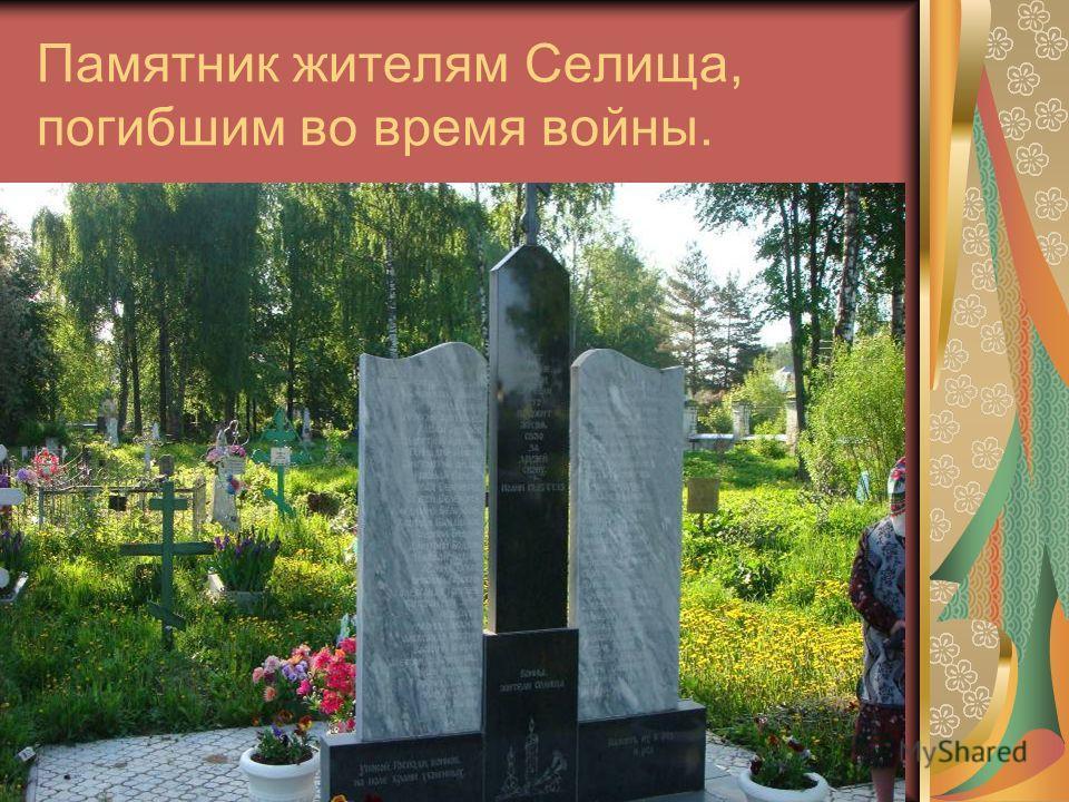Памятник жителям Селища, погибшим во время войны.