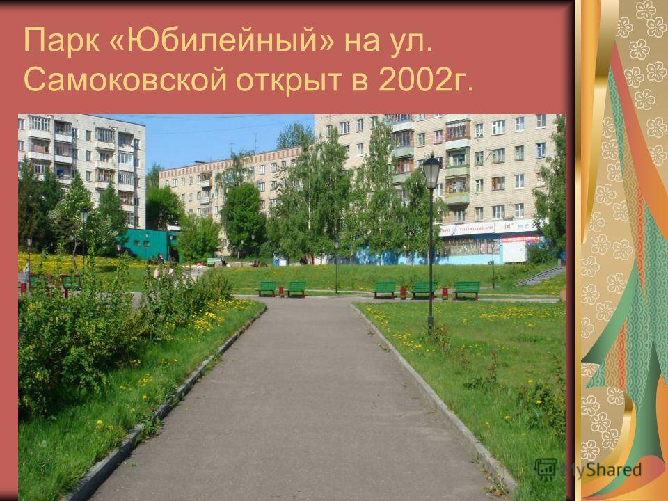 Парк «Юбилейный» на ул. Самоковской открыт в 2002г.