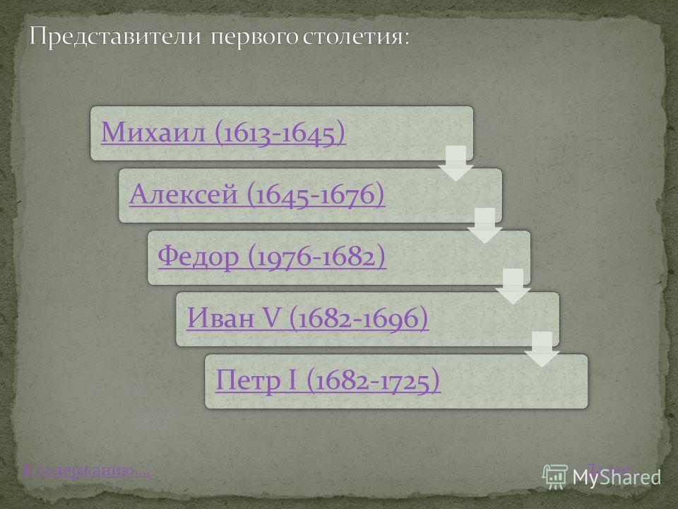 Далее… Михаил (1613-1645)Алексей (1645-1676)Федор (1976-1682)Иван V (1682-1696)Петр I (1682-1725) К содержанию….