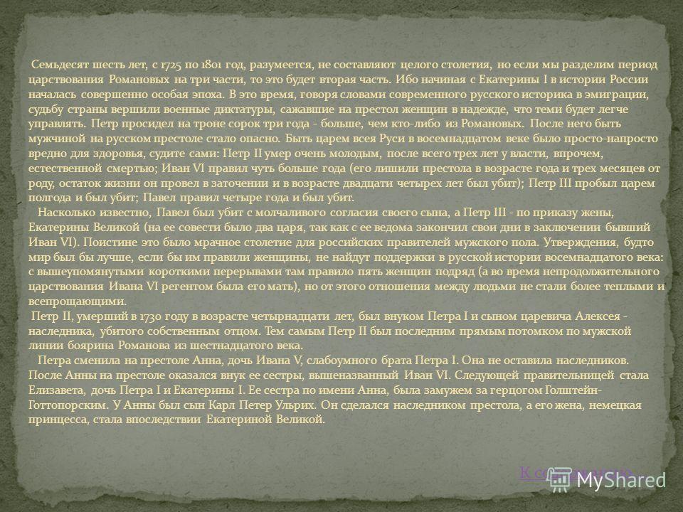 Семьдесят шесть лет, с 1725 по 1801 год, разумеется, не составляют целого столетия, но если мы разделим период царствования Романовых на три части, то это будет вторая часть. Ибо начиная с Екатерины I в истории России началась совершенно особая эпоха