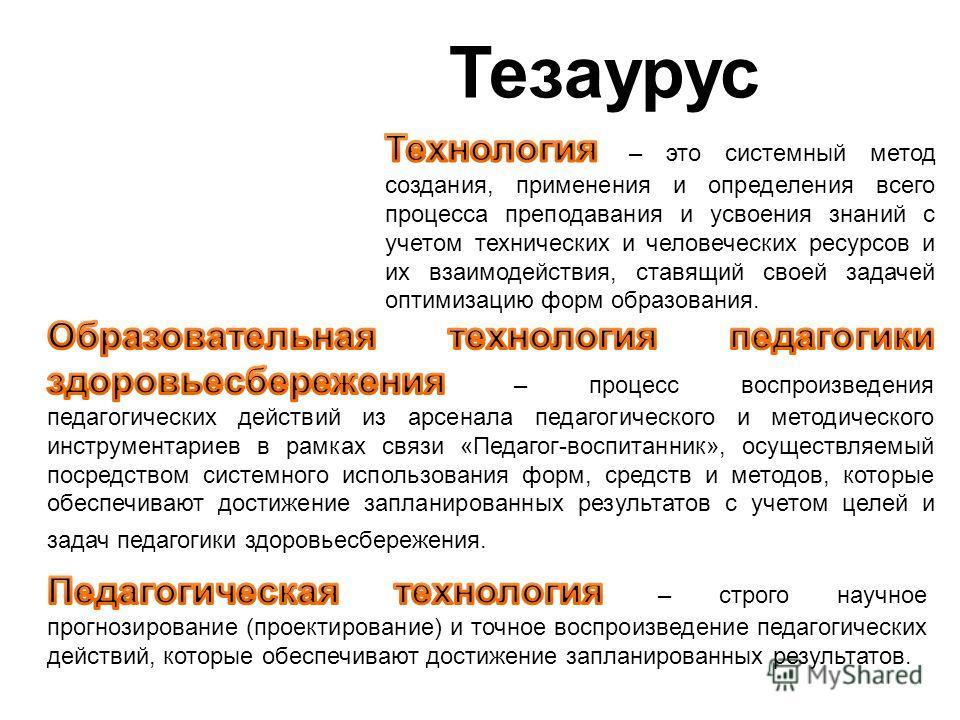 Тезаурус