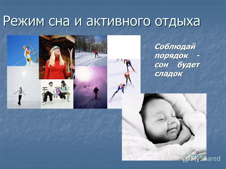 Режим сна и активного отдыха Соблюдай порядок - сон будет сладок