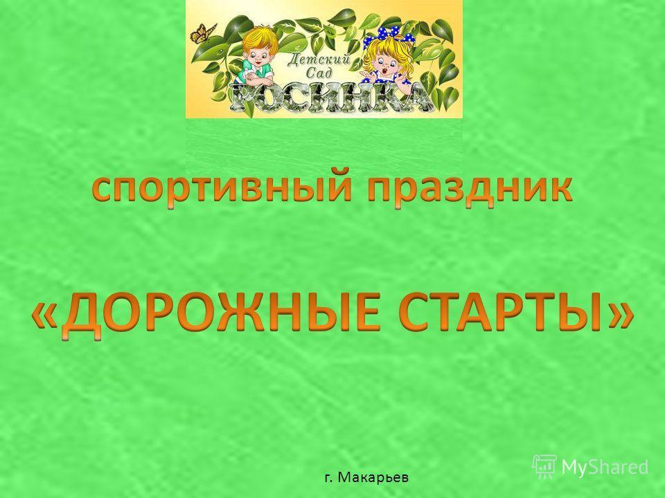 г. Макарьев