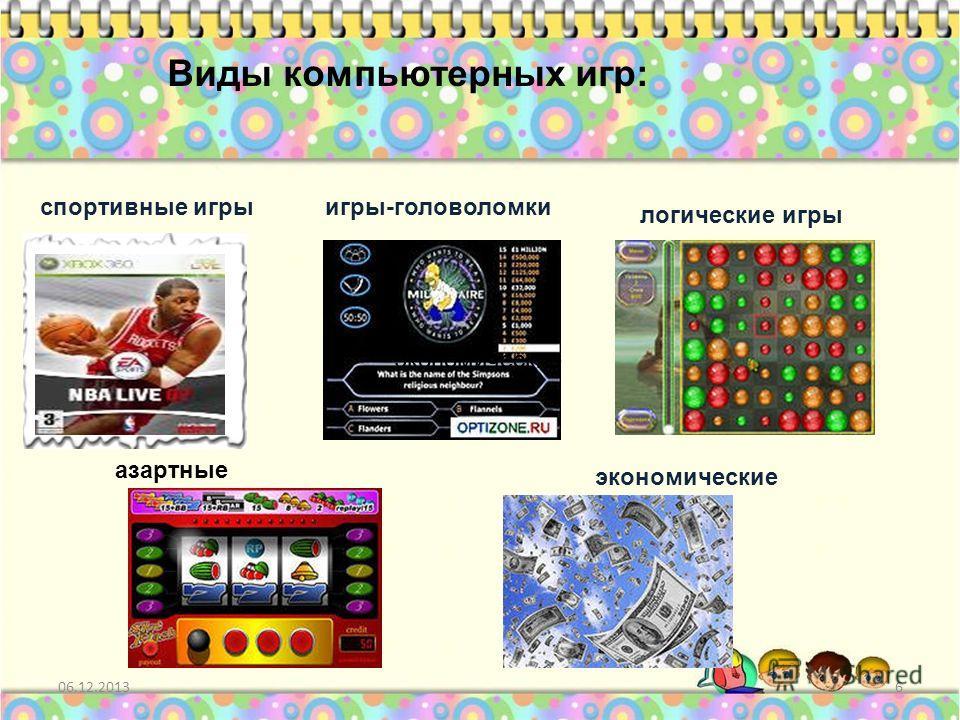 6 Виды компьютерных игр: спортивные игрыигры-головоломки логические игры азартные экономические