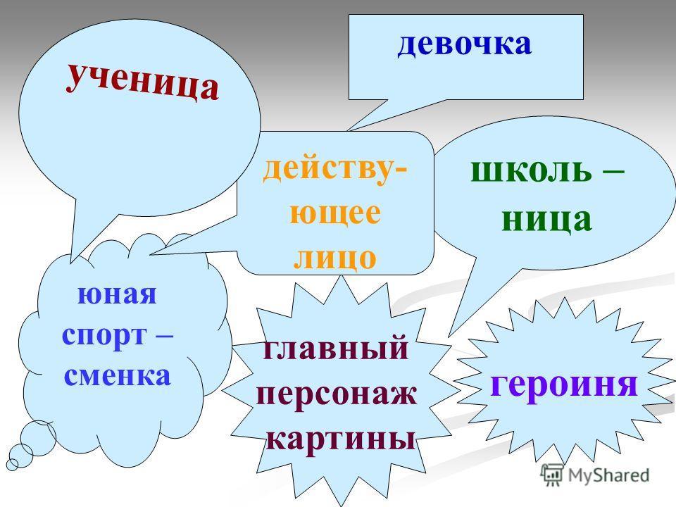 О героине картины Т.Н. Яблонской мы скажем так: