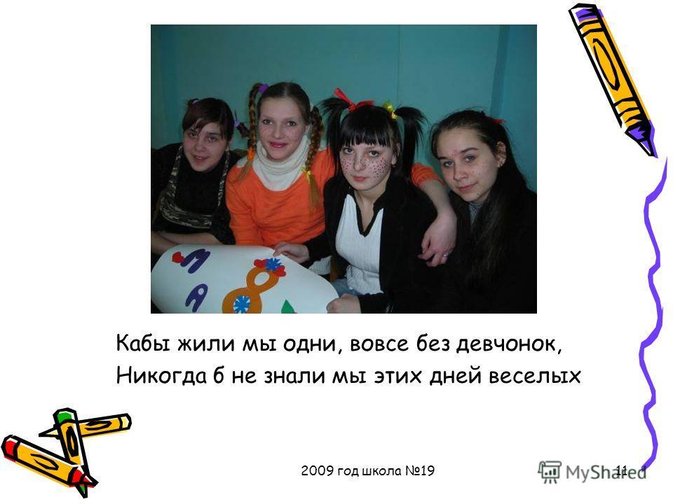 2009 год школа 1911 Кабы жили мы одни, вовсе без девчонок, Никогда б не знали мы этих дней веселых