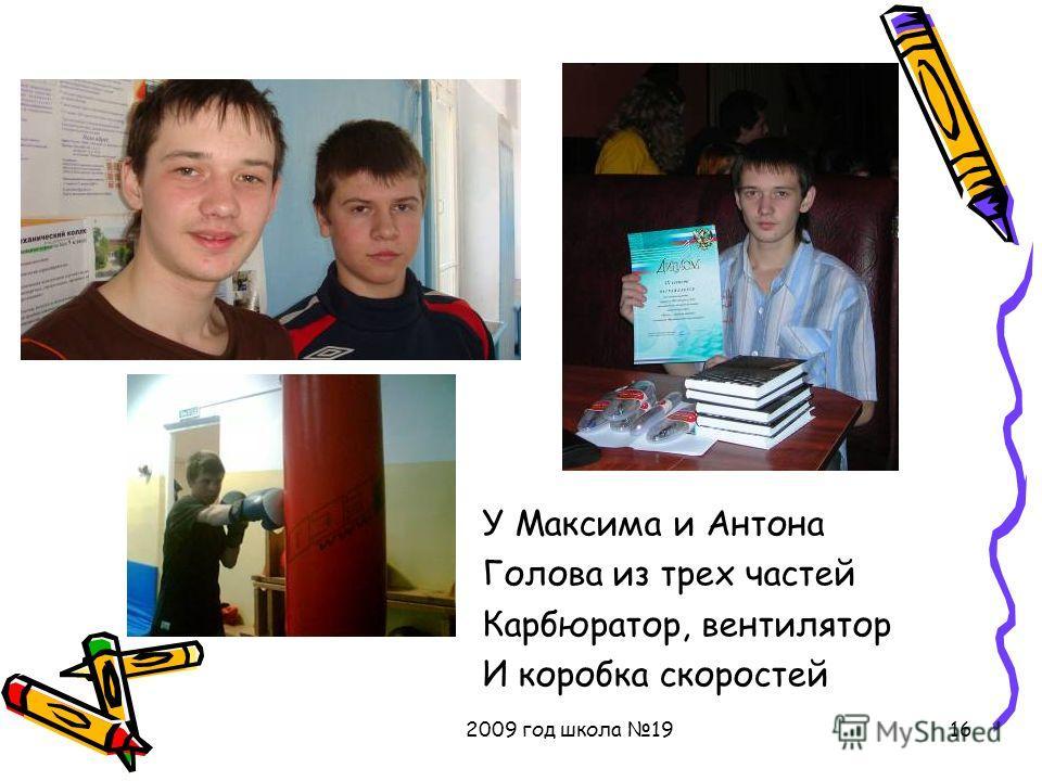 2009 год школа 1916 У Максима и Антона Голова из трех частей Карбюратор, вентилятор И коробка скоростей