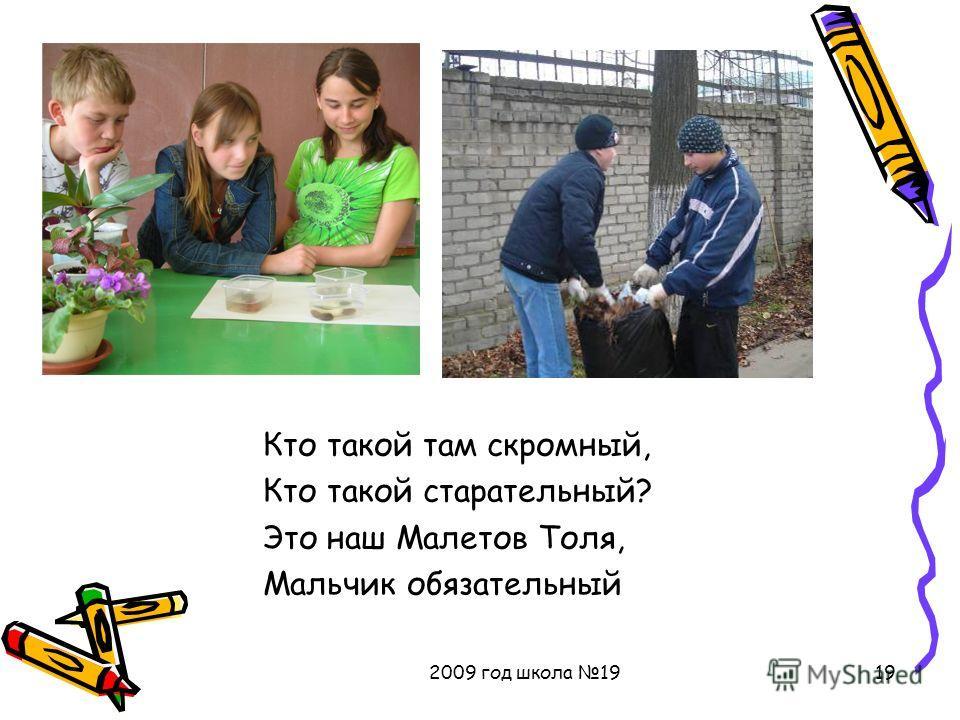 2009 год школа 1919 Кто такой там скромный, Кто такой старательный? Это наш Малетов Толя, Мальчик обязательный