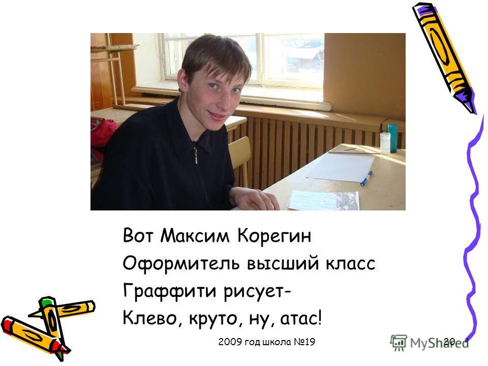 2009 год школа 1920 Вот Максим Корегин Оформитель высший класс Граффити рисует- Клево, круто, ну, атас!