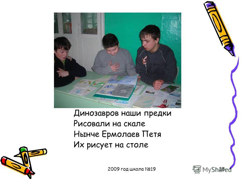 2009 год школа 1925 Динозавров наши предки Рисовали на скале Нынче Ермолаев Петя Их рисует на столе