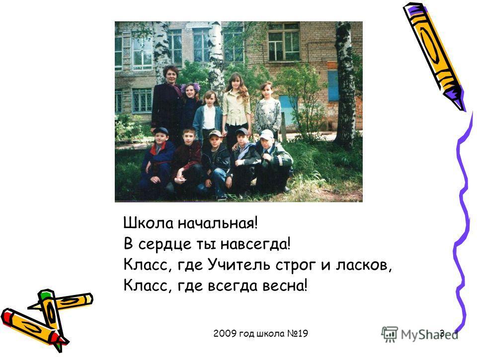 2009 год школа 193 Школа начальная! В сердце ты навсегда! Класс, где Учитель строг и ласков, Класс, где всегда весна!