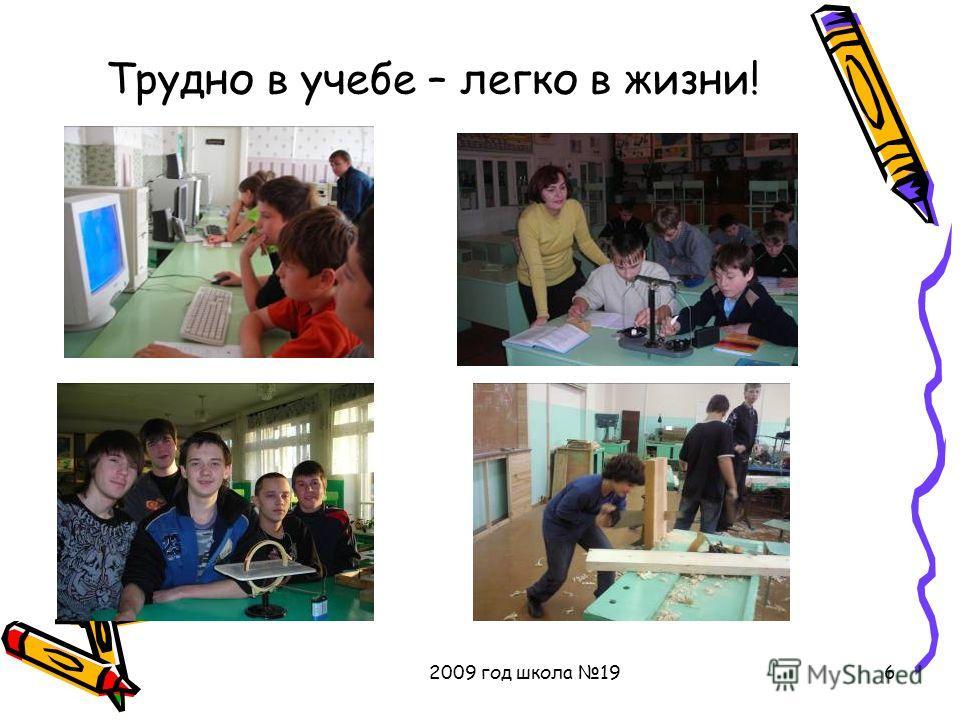 2009 год школа 196 Трудно в учебе – легко в жизни!