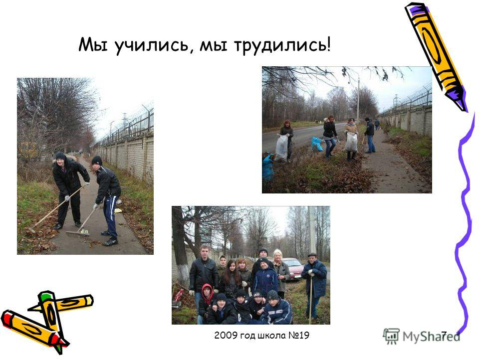 2009 год школа 197 Мы учились, мы трудились!