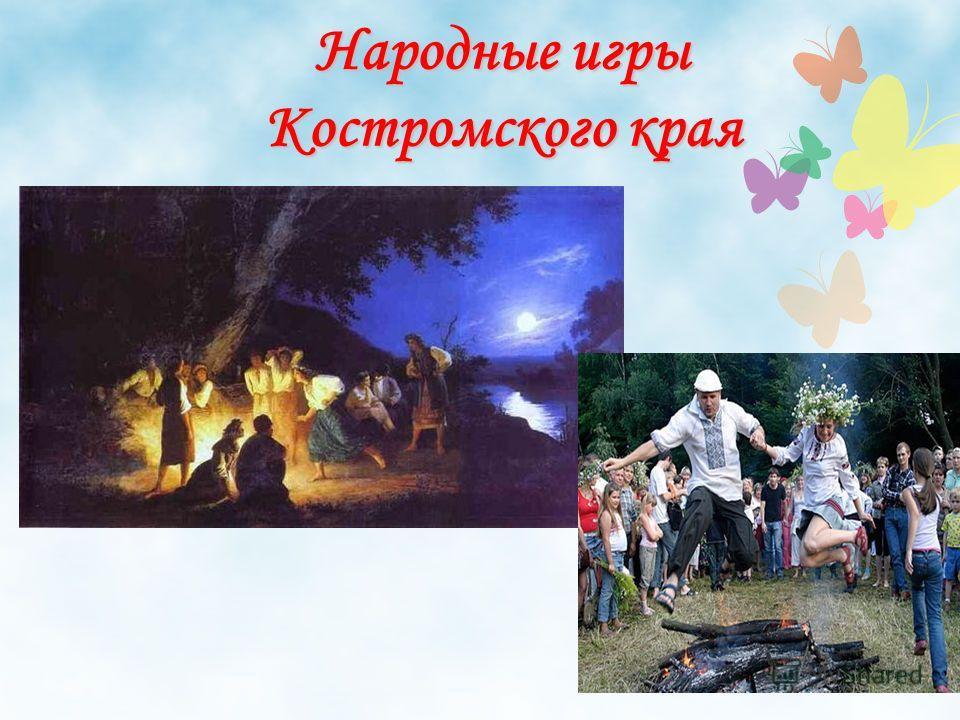 Народные игры Костромского края