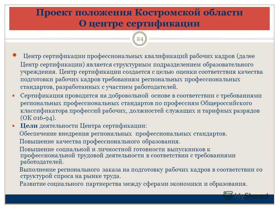 Проект положения Костромской области О центре сертификации Центр сертификации профессиональных квалификаций рабочих кадров (далее Центр сертификации) является структурным подразделением образовательного учреждения. Центр сертификации создается с цель