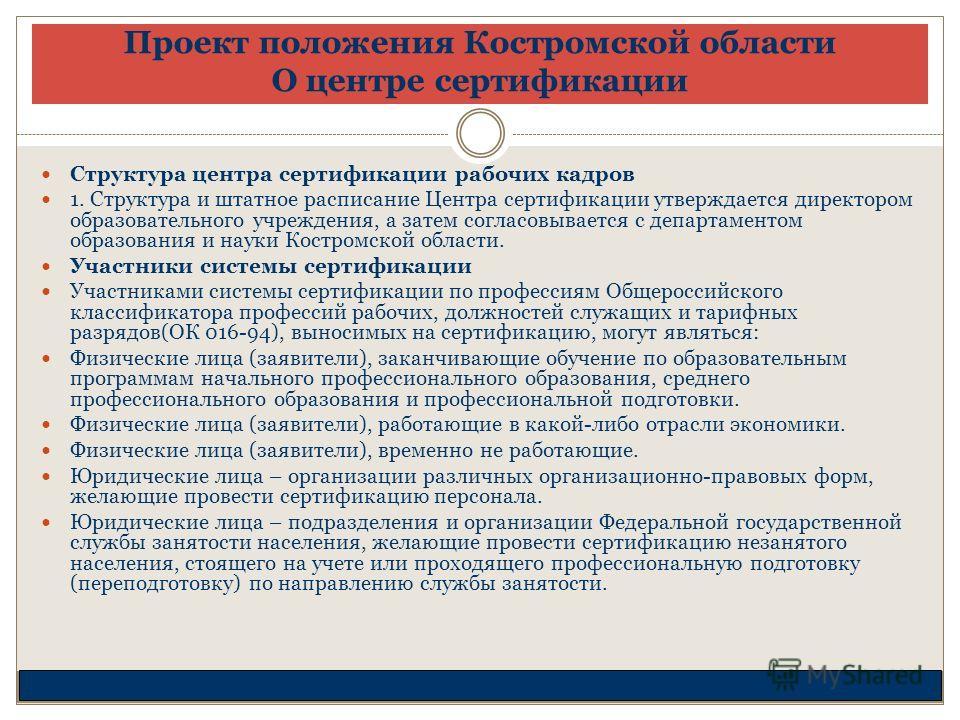 Структура центра сертификации рабочих кадров 1. Структура и штатное расписание Центра сертификации утверждается директором образовательного учреждения, а затем согласовывается с департаментом образования и науки Костромской области. Участники системы