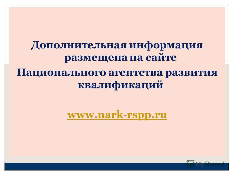 27 Дополнительная информация размещена на сайте Национального агентства развития квалификаций www.nark-rspp.ru