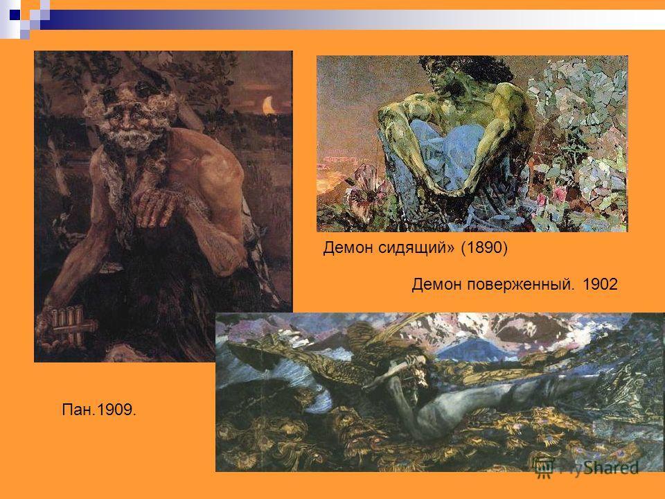 Пан.1909. Демон сидящий» (1890) Демон поверженный. 1902