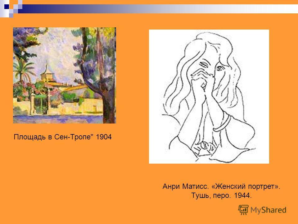 Площадь в Сен-Тропе 1904 Анри Матисс. «Женский портрет». Тушь, перо. 1944.