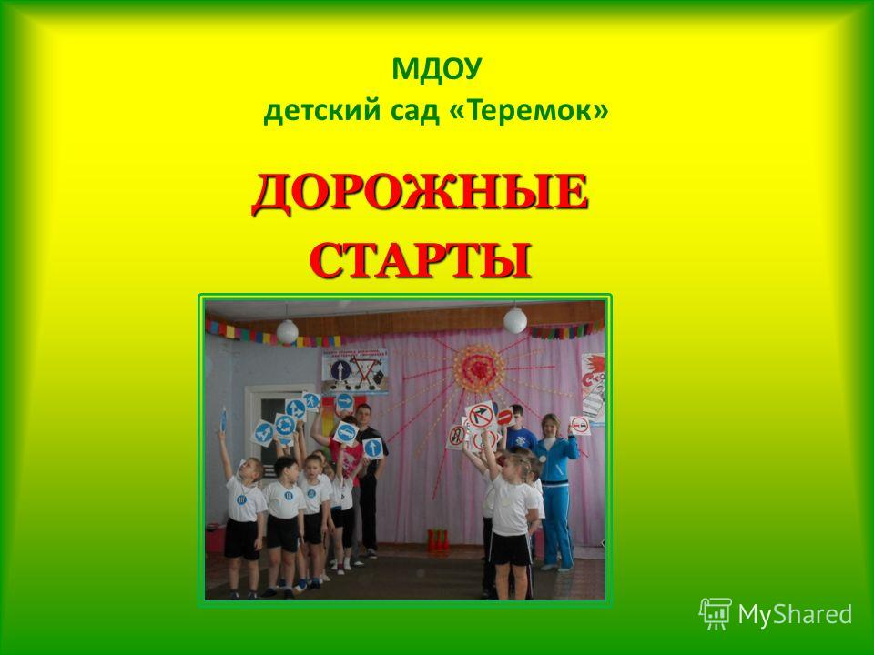 МДОУ детский сад «Теремок» ДОРОЖНЫЕСТАРТЫ