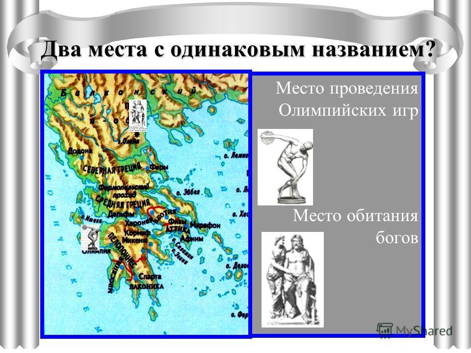 Какое значение имели Олимпийские игры в жизни Древней Греции и как к ним относятся в ХХI веке? Задание на урок