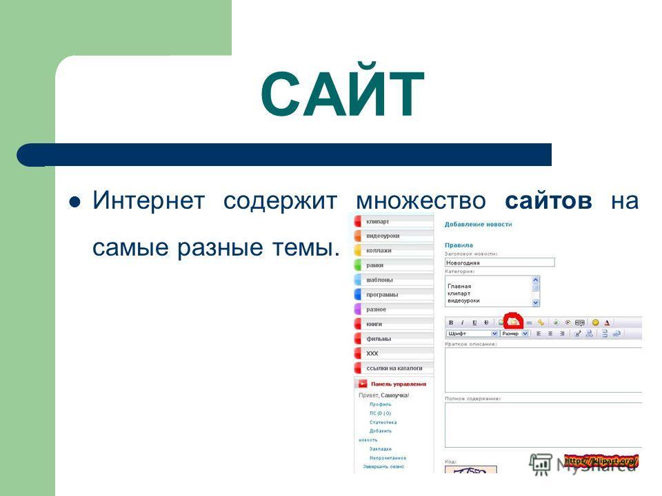 САЙТ Интернет содержит множество сайтов на самые разные темы.
