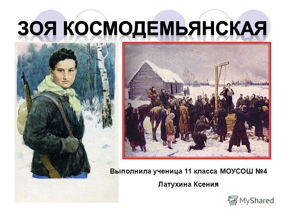 Выполнила ученица 11 класса МОУСОШ 4 Латухина Ксения