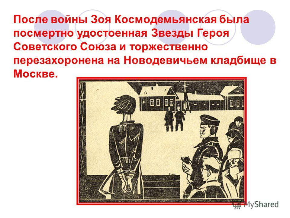 После войны Зоя Космодемьянская была посмертно удостоенная Звезды Героя Советского Союза и торжественно перезахоронена на Новодевичьем кладбище в Москве.