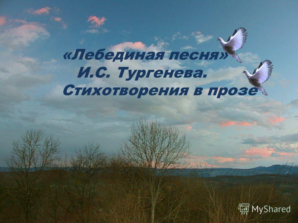 «Лебединая песня» И.С. Тургенева. Стихотворения в прозе
