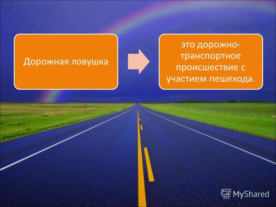 Дорожная ловушка это дорожно- транспортное происшествие с участием пешехода.