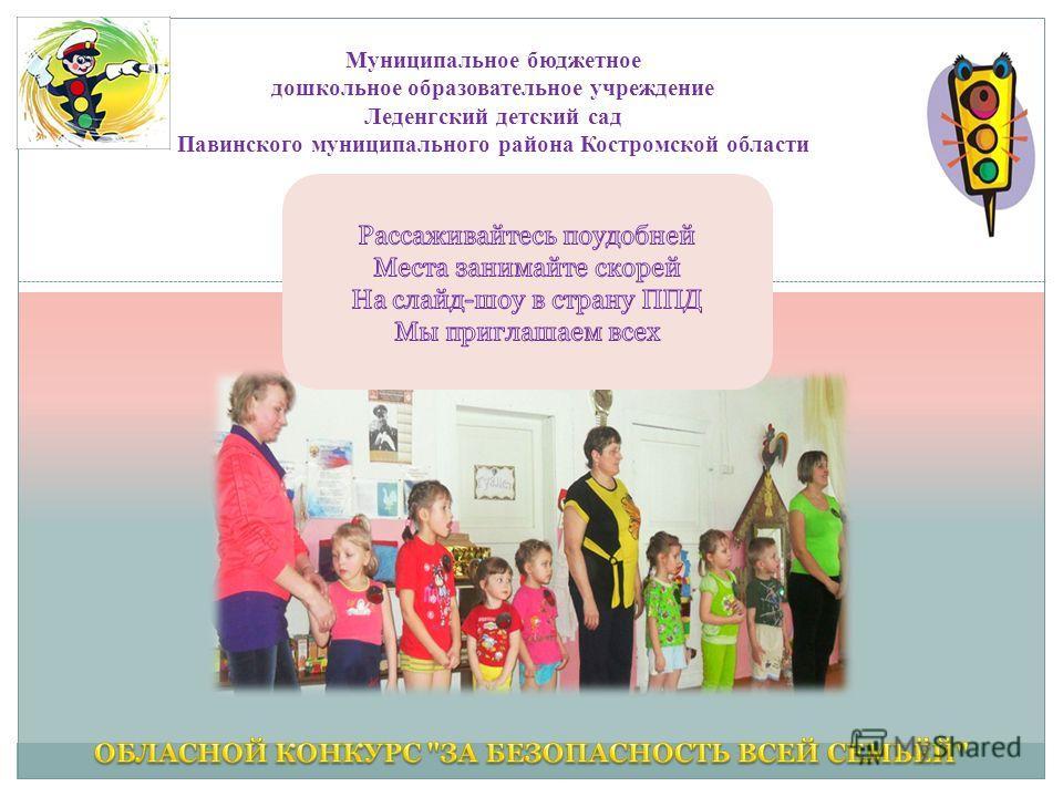Муниципальное бюджетное дошкольное образовательное учреждение Леденгский детский сад Павинского муниципального района Костромской области