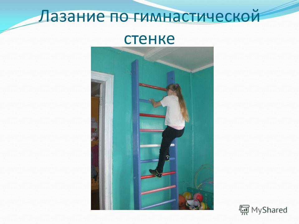Лазание по гимнастической стенке