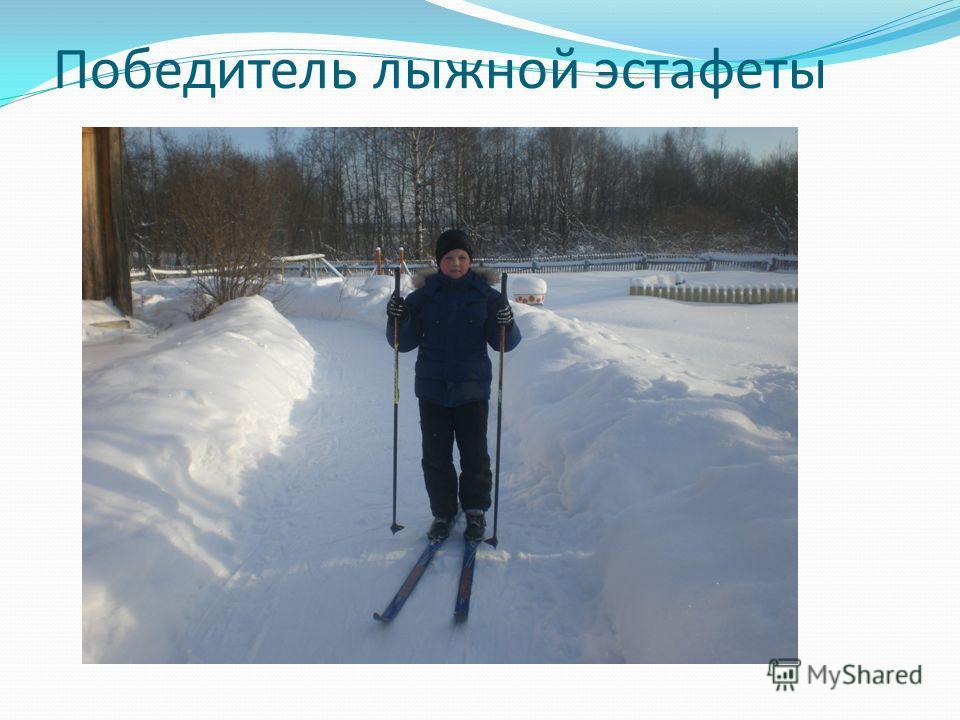 Победитель лыжной эстафеты