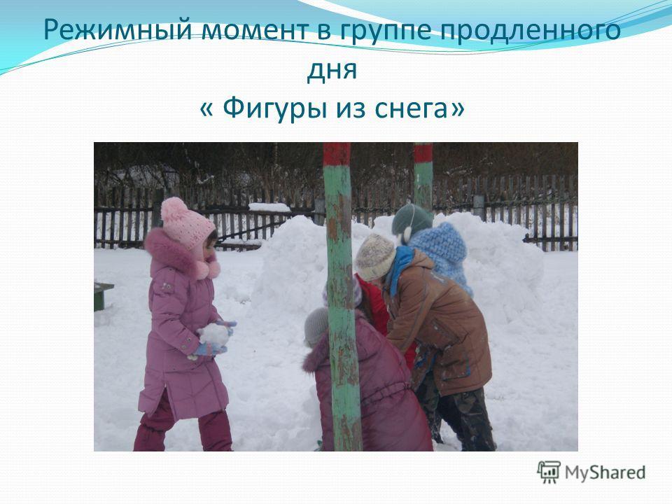Режимный момент в группе продленного дня « Фигуры из снега»
