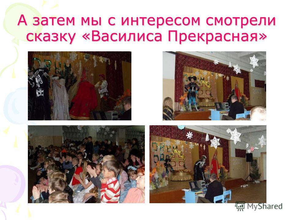 А затем мы с интересом смотрели сказку «Василиса Прекрасная»