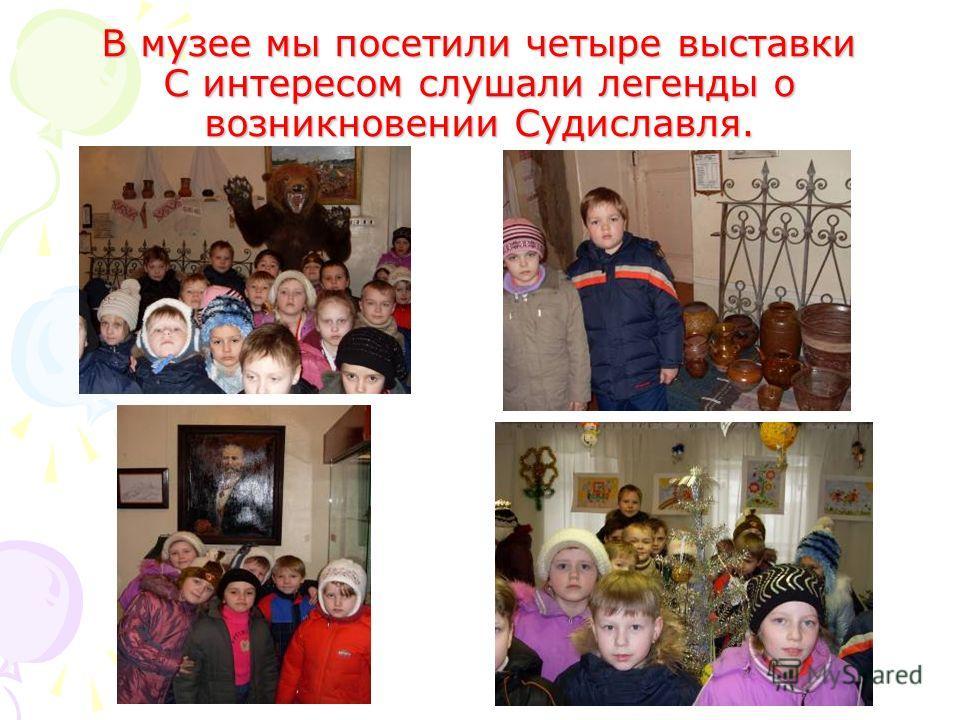 В музее мы посетили четыре выставки С интересом слушали легенды о возникновении Судиславля.