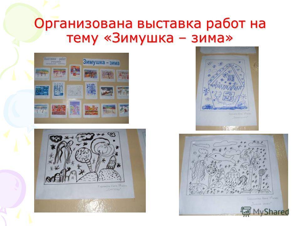 Организована выставка работ на тему «Зимушка – зима»