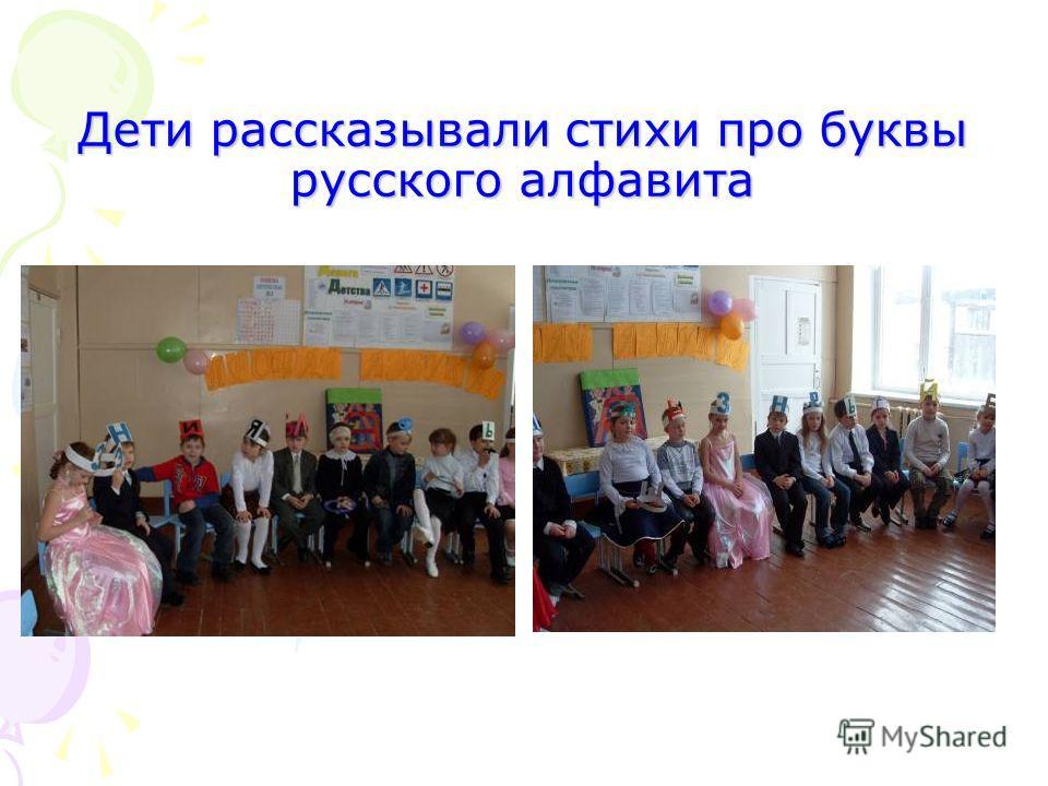 Дети рассказывали стихи про буквы русского алфавита