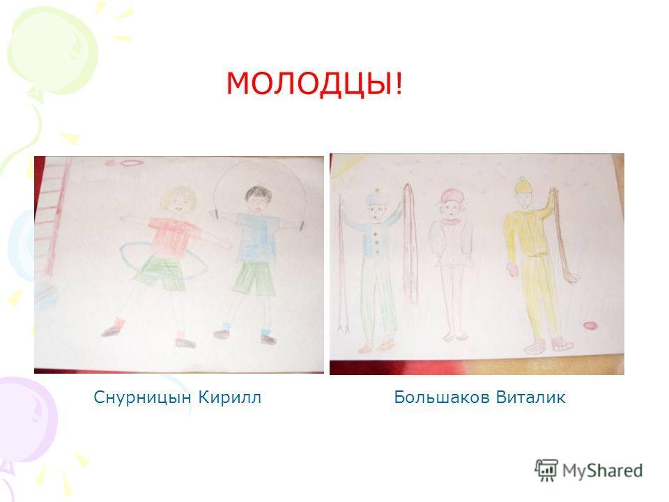 Снурницын КириллБольшаков Виталик МОЛОДЦЫ!