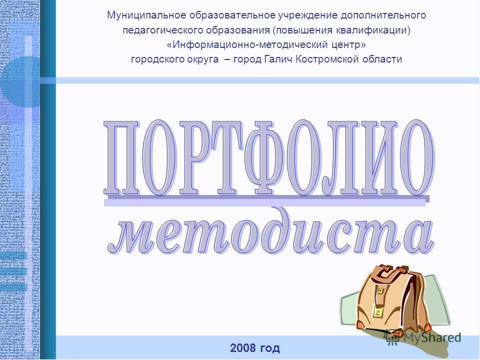Муниципальное образовательное учреждение дополнительного педагогического образования (повышения квалификации) «Информационно-методический центр» городского округа – город Галич Костромской области 2008 год