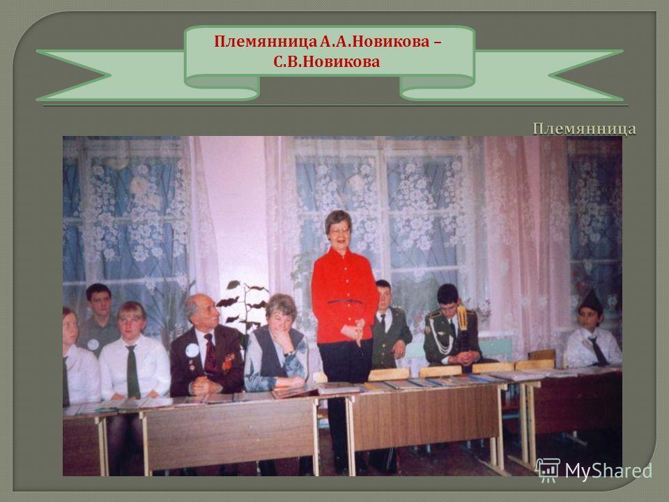 Племянница А. А. Новикова – С. В. Новикова