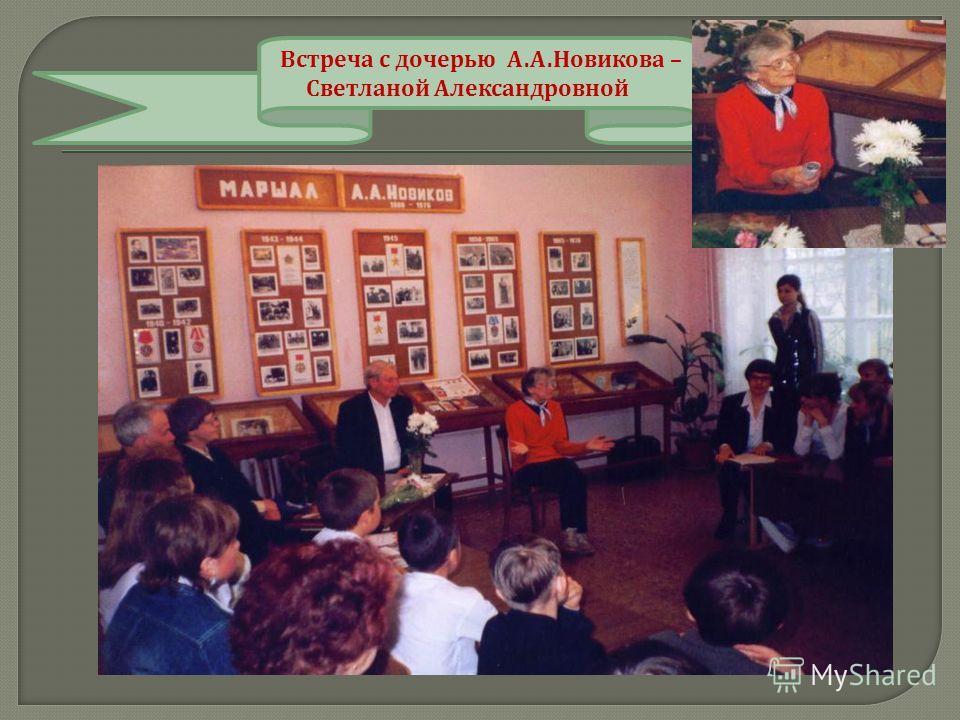 Встреча с дочерью А. А. Новикова – Светланой Александровной