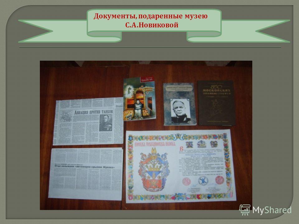 Документы, подаренные музею С. А. Новиковой