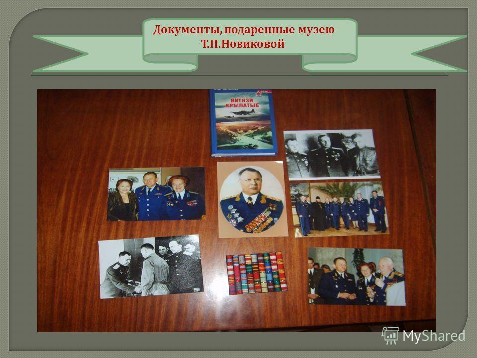 Документы, подаренные музею Т. П. Новиковой