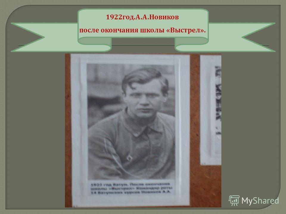 1922 год. А. А. Новиков после окончания школы « Выстрел ».