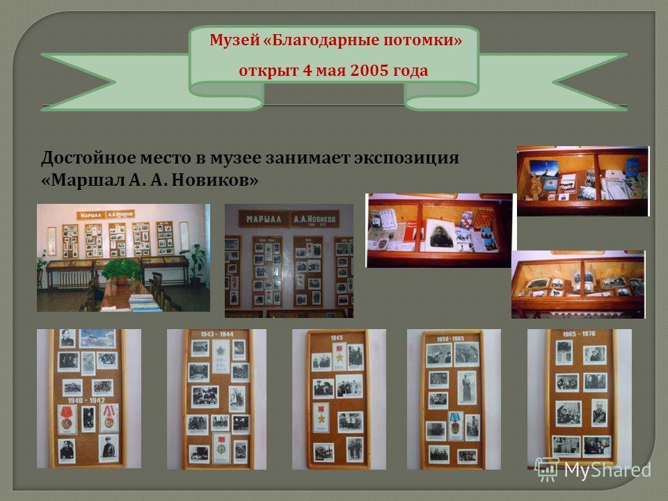 Достойное место в музее занимает экспозиция « Маршал А. А. Новиков » Музей « Благодарные потомки » открыт 4 мая 2005 года