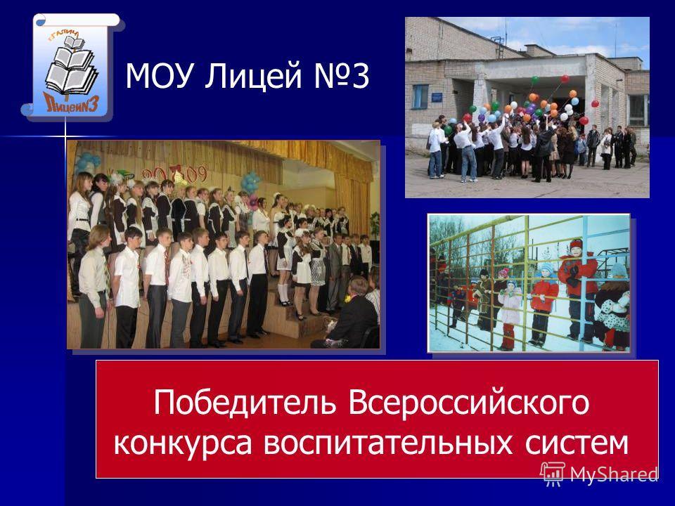 Победитель Всероссийского конкурса воспитательных систем МОУ Лицей 3